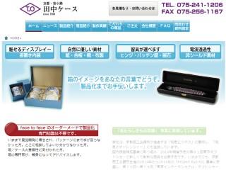 田中ケースのホームページ