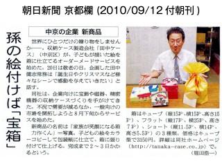 力作くん 朝日新聞 京都欄(2010/09/12付朝刊)