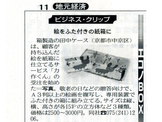 力作くん 京都新聞 地域経済欄 (2010/09/10付朝刊)