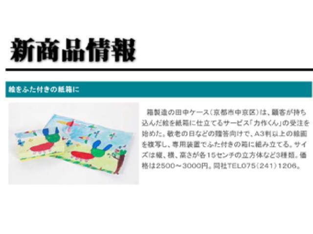 京都新聞電子版(2010/09/10付) 力作くん