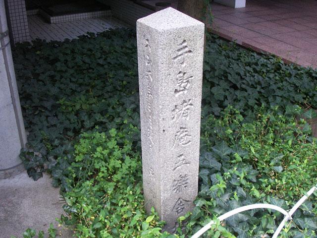 手島堵庵が最初の心学講舎である五楽舎(ごらくしゃ)を設立。(明和2(1765)年)