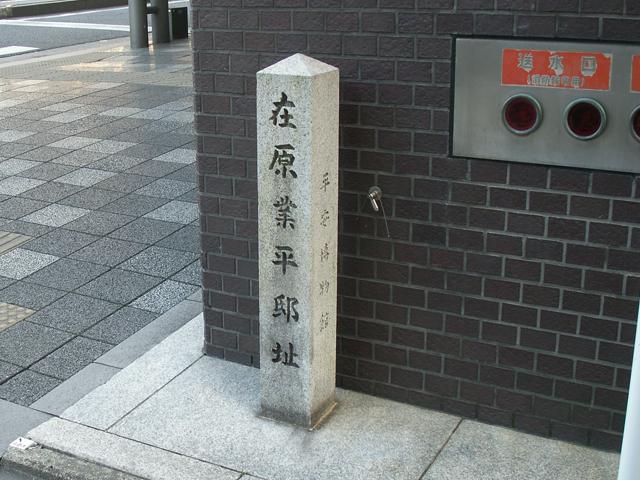 在原業平邸跡京都市中京区)