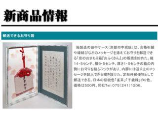 """""""おふくさん"""" 京都新聞電子版 (2010/12/11付)"""