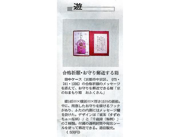 """おふくさん"""" 日経MJ(2010/12/27付)"""