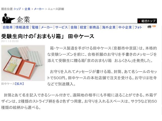 """""""おふくさん"""" サンケイビジネスアイ (2011/01/06)電子版"""