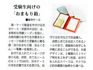 """おふくさん"""" ビジネスアイ (2011/01/06付)"""