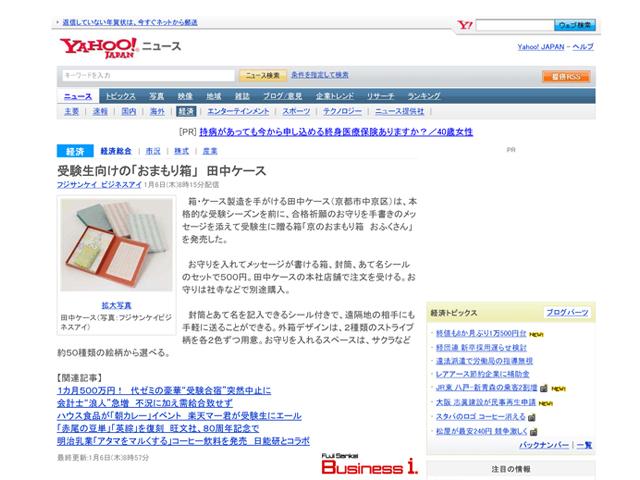 yahoo! news (2011/01/06付)