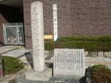 見真大師遷化旧跡(京都市立御池中学)