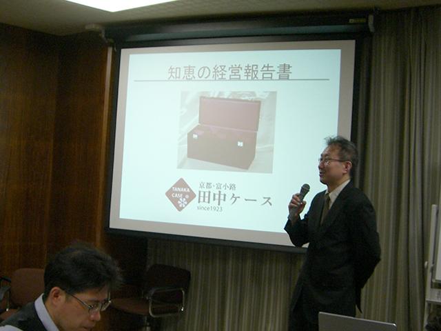 「知恵の経営」実践セミナー(2012/07/11)でのプレゼンテーション(於京都商工会議所)「我が社の強みを形にする『知恵の経営』報告書」