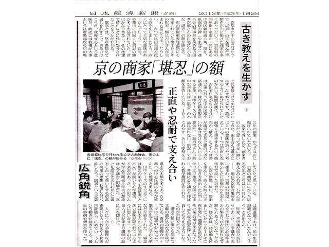 堪忍の心 日経新聞2013/01/28(夕刊)