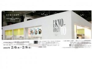 京都商工会議所 project kyo-to 2013