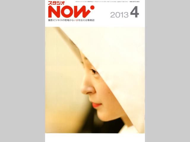 スタジオNOW(2013/4月号表紙)