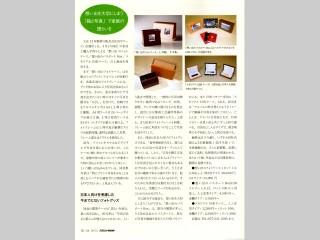 「想い出を包むケース」シリーズ(スタジオNOW 2013/04)