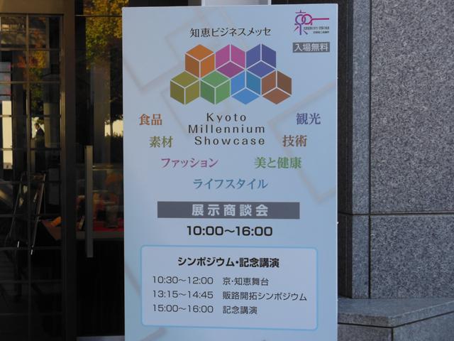 知恵ビジネスメッセ(京都市左京区岡崎)