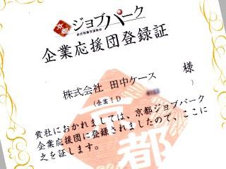 京都ジョブパーク「企業応援団」登録証