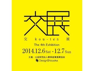 交展 2014 静岡