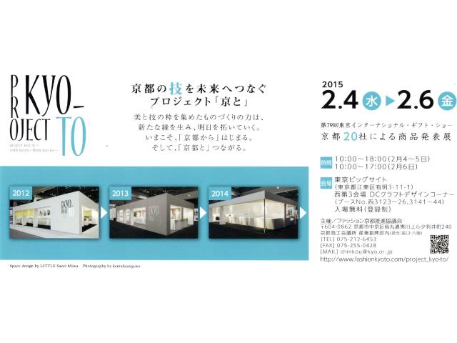 project-kyoto 案内 京都企業20社(表)