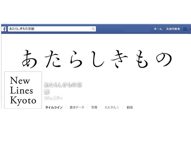 あたらしきもの京都 fb ページ