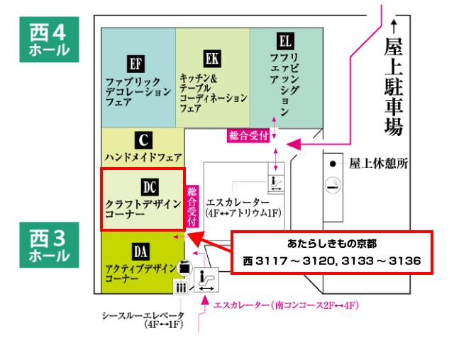 第81回東京国際ギフトショー春 出展ブース情報