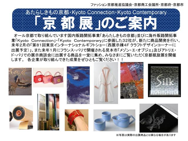 京都凱旋展2016のお知らせ