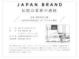 東急百貨店渋谷本店 1F JAPAN BRAND で販売