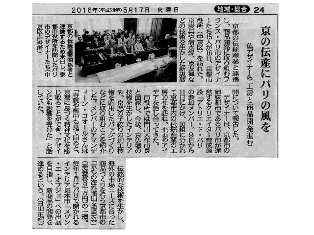 京都市役所へ表敬訪問 京都新聞 2016/05/17