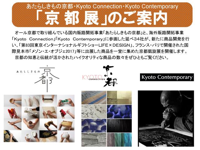 Kyoto Contemporary 京都展 2017