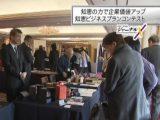 京BizX 知恵ビジネスプランコンテストの1コマ(京都展)2017年3月3日(金)放送