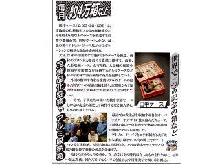 日本一明るい経済新聞 2017年6月号 産業情報化新聞社 発行 Vol. 240