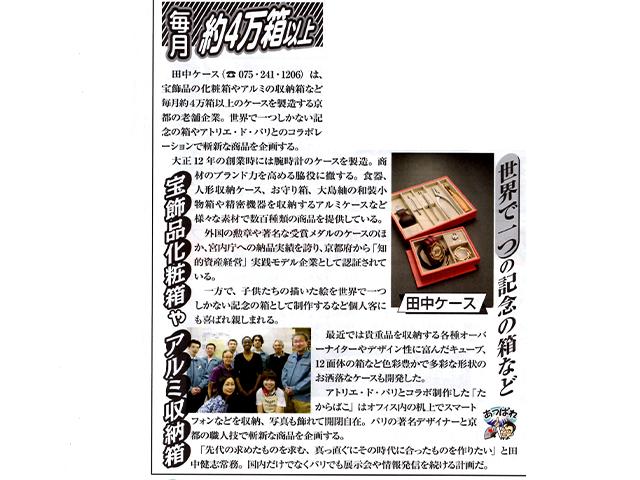 日本一明るい経済新聞 2017年6月号 産業情報化新聞社発行 Vol. 240