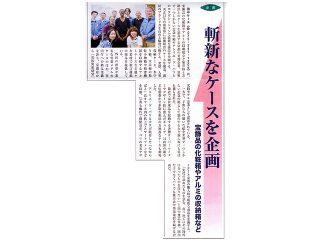 週刊 元気企業 TOPICS 7月号
