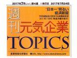 週刊 元気企業 TOPICS 7月号 産業情報化新聞社刊