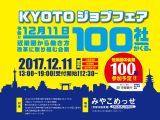 京都ジョブフェア(2017/12/11開催)みやこめっせ