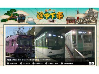 ぶらり途中下車の旅『京都・大阪2時間SPの旅』(2017/12/23関東地区放送)