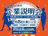 「女性のための合同企業説明会」2018/2/8(木)開催!