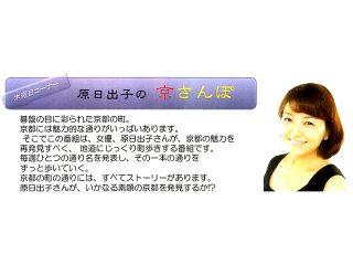 原日出子の「京さんぽ」 KBS京都 再放送 2018/04/09