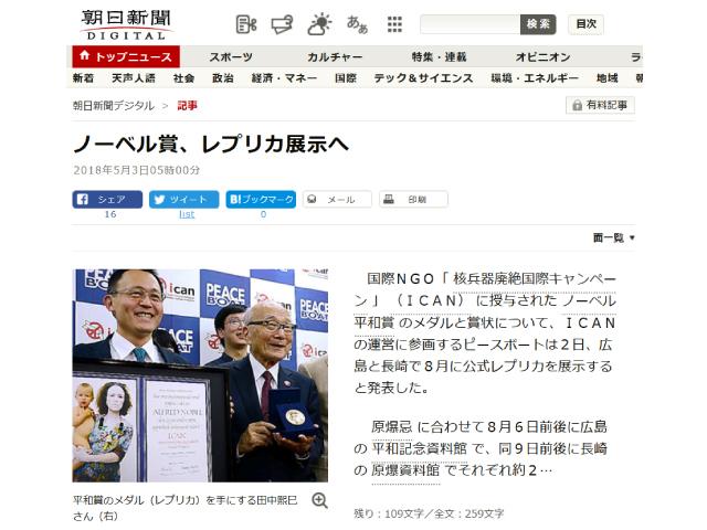 ノーベル平和賞メダル展示 (2018/05/03 asahi.com)
