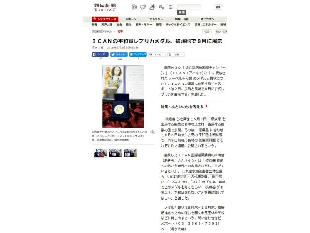 ICAN 平和賞メダル展示 (2018/05/03 asahi.com)