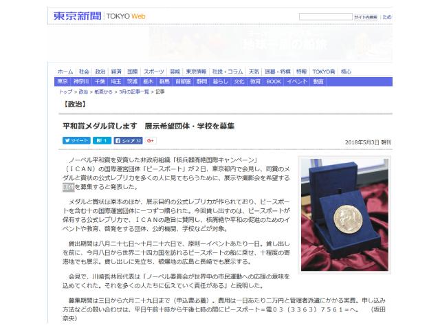 ICAN 平和賞メダル貸し出し (2018/05/03 )東京新聞電子版