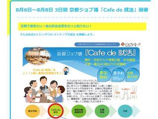 「Cafe de 就活」【地下鉄・近鉄沿線駅近特集】(最寄駅から徒歩圏内 2018/08/06 開催)