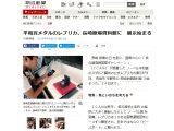 平和賞メダルのレプリカ 長崎原爆資料館で展示(朝日新聞電子版 2018/08/08)