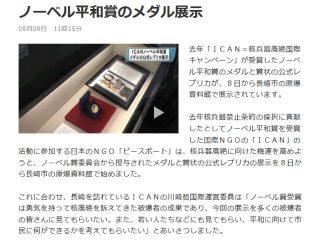 ノーベル平和賞のメダル展示 NHK WEB(2018/08/08)