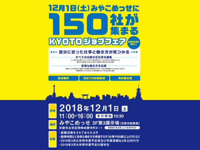 KYOTOジョブフェア (2018/12/01開催)