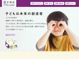 子育て環境日本一に向けた行動宣言
