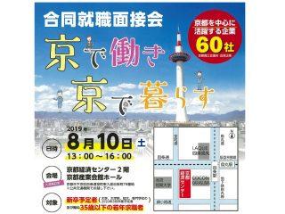 合同就職面接会 2019/08/10 開催