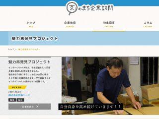 京のまち企業訪問/魅力再発見プロジェクト